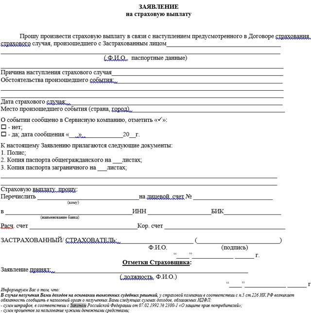Заявление на страхование (application) - что это, образец, бланк
