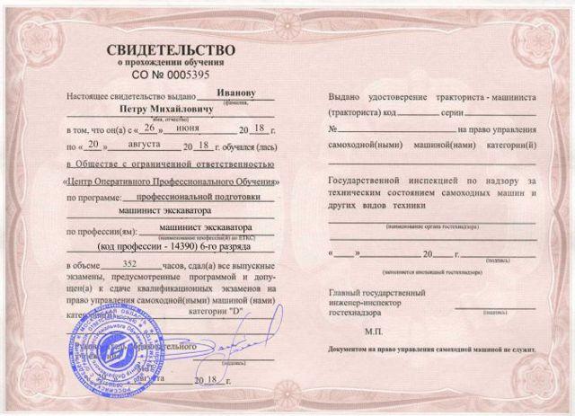 Водительские права на экскаватор: какая категория нужна, как пройти обучение и получить удостоверение экскаваторщика