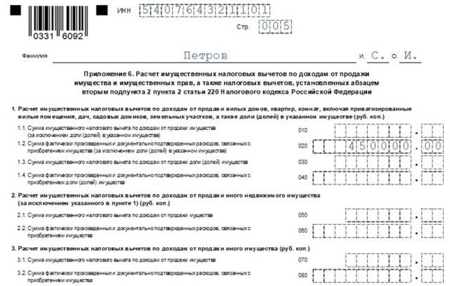 Декларация 3-НДФЛ при продаже автомобиля - бланк и форма, как оформить