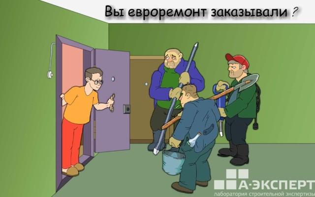 Независимая экспертиза ремонта квартиры: порядок проведения, стоимость, условия