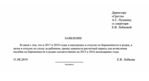 Замена лет (расчетного периода) при расчете больничного в 2020 - правила и сроки