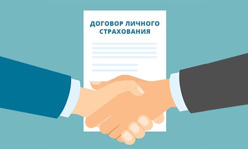 Договор личного страхования: его виды, объекты и субъекты, их права и обязанности, существенные условия договора