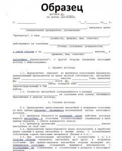 Договор аренды автомобиля между физическими лицами: порядок и правила оформления
