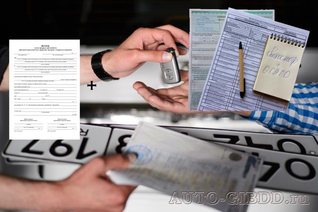 Помощь в регистрации автомобиля в ГИБДД: как и где получить, стоимость услуги
