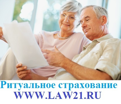 Ритуальное страхование: условия, какие услуги входят, тарифы