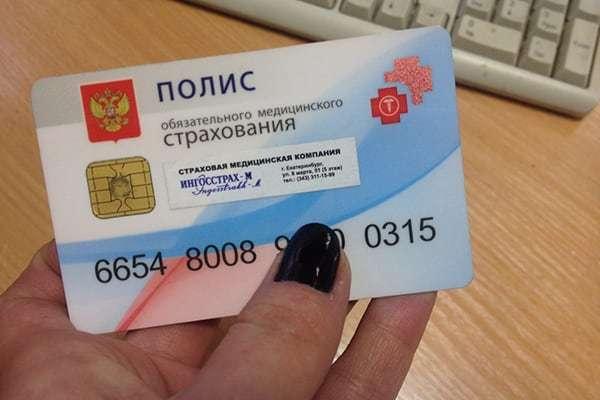 Замена полиса ОМС при смене прописки и места жительства: порядок, правила, сроки