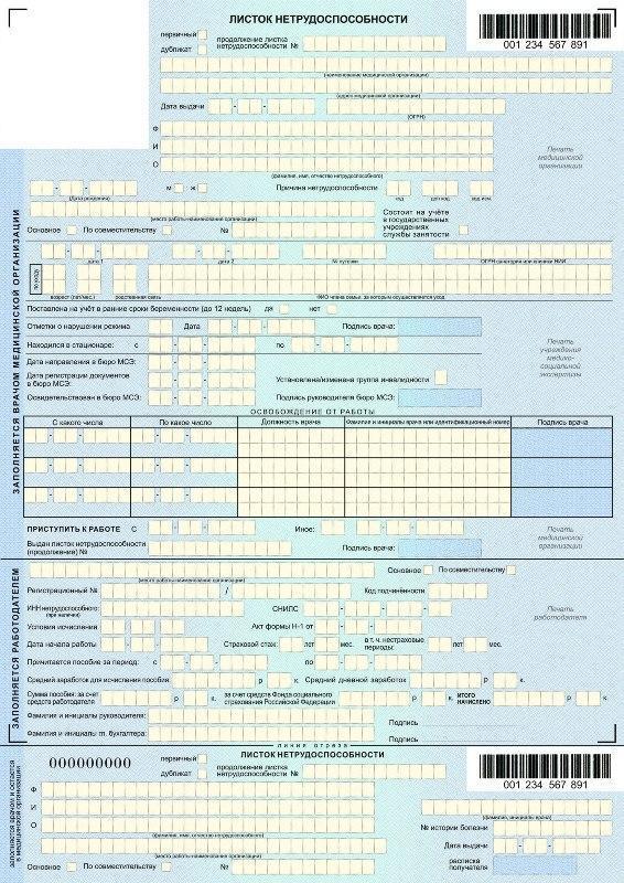 Ежемесячные выплаты при несчастном случае в 2020 - порядок и правила начисления, размер