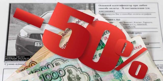 Оплата штрафа ГИБДД с 50% скидкой: как и где оплатить штраф со скидкой, на какие штрафы действует скидка