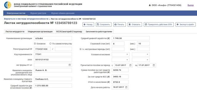 Электронный листок нетрудоспособности (ЭБЛ) - порядок и правила оформления, оплата