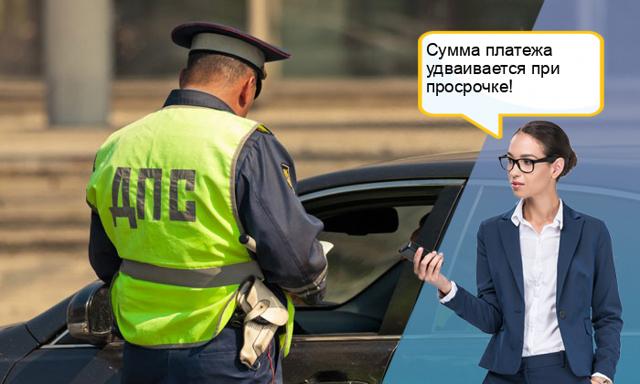 Просрочен штраф ГИБДД: что делать, как и где оплатить просроченный штраф, что будет за просрочку штрафа