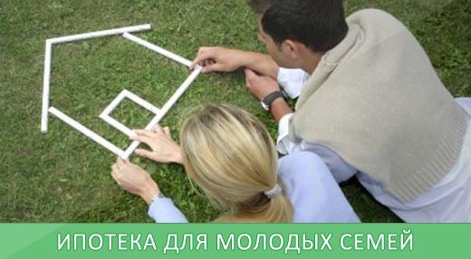 Как получить ипотеку для молодой семьи с господдержкой - условия, программы, проценты