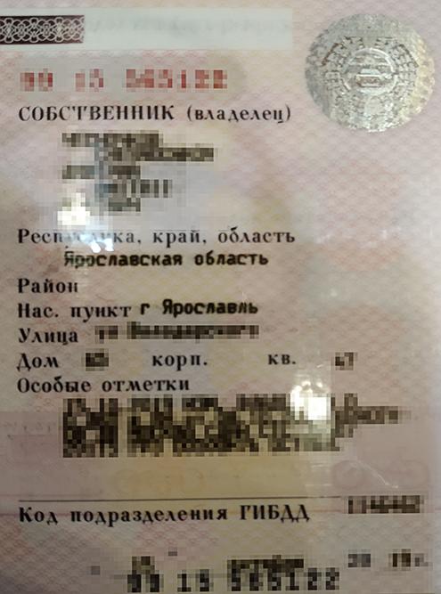 Проверка истории регистрации авто в ГИБДД в 2020 году