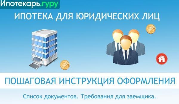 Ипотека для юридических лиц и владельцев бизнеса - условия, требования, как взять