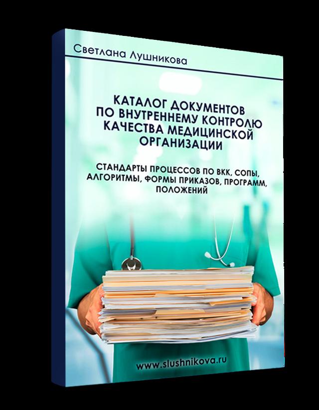 Порядок проведения внутреннего контроля качества медицинской помощи в условиях ОМС