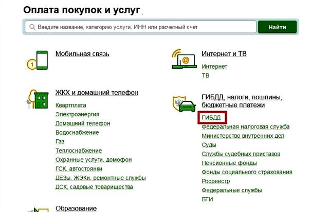 Способы оплаты госпошлины за выдачу или замену водительского удостоверения - онлайн, через Сбербанк
