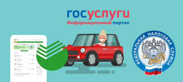 Оплата транспортного налога физическим лицом - способы оплаты, куда платить