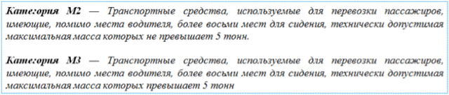Категории l, m, m2, m3, n, n2, n3 транспортных средств: таблица категорий и их классификация