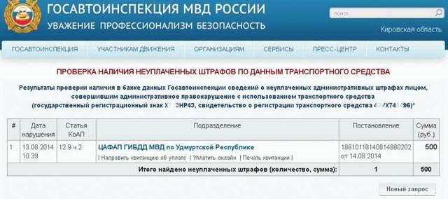 Постановление ГИБДД о нарушении ПДД: образец, срок вынесения, как получить копию