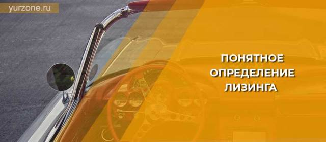 Лизинг автомобиля для физ. лиц - что это, особенности и сущность