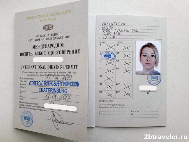 Водительские права международного образца: что это и нужно ли оформлять, как выглядят, срок действия МВУ