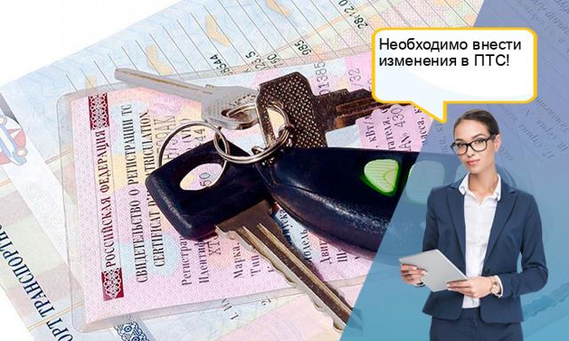Заполнение ПТС при продаже авто: правила, образец, вписание нового владельца