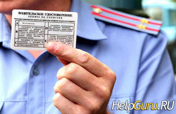 Восстановление водительских прав при утере: как и где восстановить, документы, стоимость