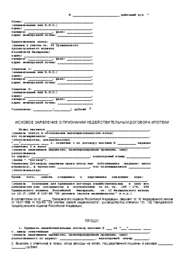 Признание недействительным договора ипотеки - условия, причины, судебная практика