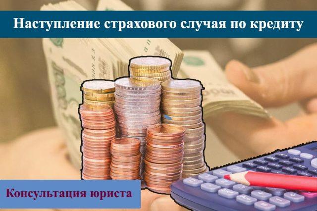 Страховой случай по кредиту - что делать и как получить страховую выплату