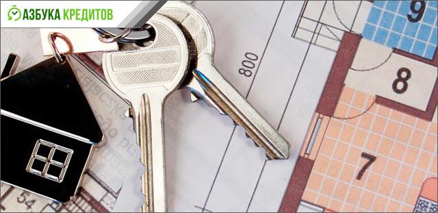 Ипотека на вторичном рынке: как взять, условия, требования, проценты, программы