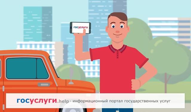 Снятие автомобиля с учета через интернет через Госуслуги - порядок, правила, стоимость
