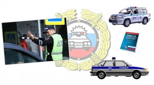 Какая ответственность за невыполнение законных требований сотрудника ДПС ГИБДД?