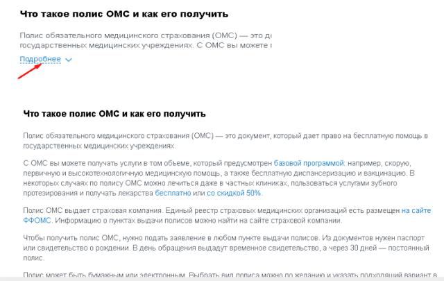 Как получить полис ОМС через сайт Госуслуги: правила и порядок оформления