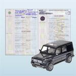 Паспорт транспортного средства (ПТС) - что это, как выглядит, кто выдает, образец