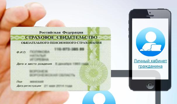 Порядок замены СНИЛС: при смене фамилии и паспортных данных, при обнаружении ошибки, замена в другом городе
