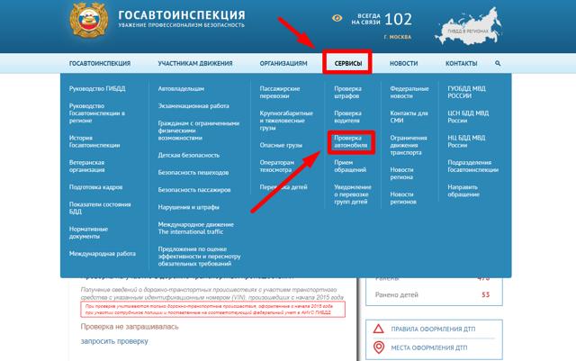 Проверка авто на залог и кредит - по госномеру, vin-коду, онлайн
