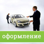 Зачем нужен договор купли-продажи автомобиля и нужно ли его оформлять?