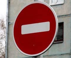 Наказание за нарушение знака