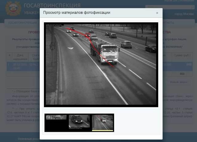 Штрафы ГИБДД с фотографией нарушения - как и где посмотреть фото нарушения ПДД с камеры