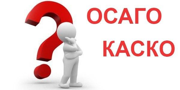 Какие виды полисов КАСКО существуют и чем они отличаются?