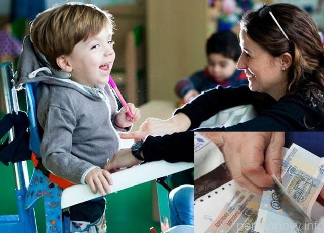 Социальная пенсия детям-инвалидам в 2020 году: размер, порядок оформления