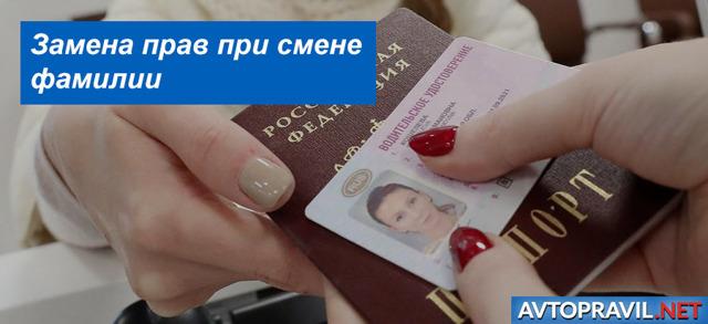 Замена водительского удостоверения при смене фамилии: нужно ли менять, документы, порядок и сроки