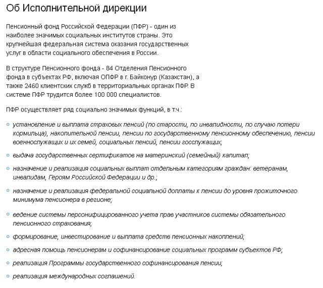 Структура и функции Пенсионного Фонда Российской Федерации