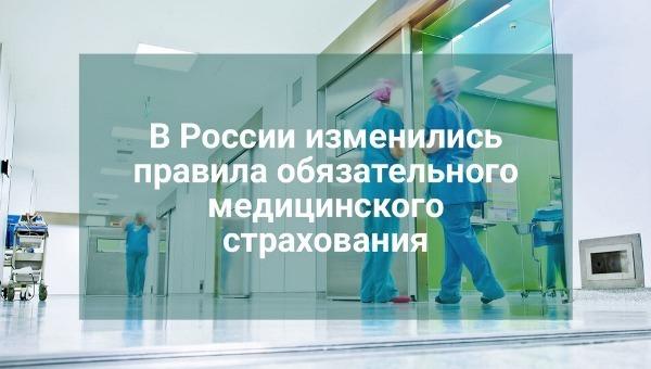 Закон о ДМС в России: последние поправки и изменения