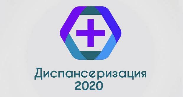 Особенности диспансеризации детей в 2020 году - какие исследования необходимо пройти