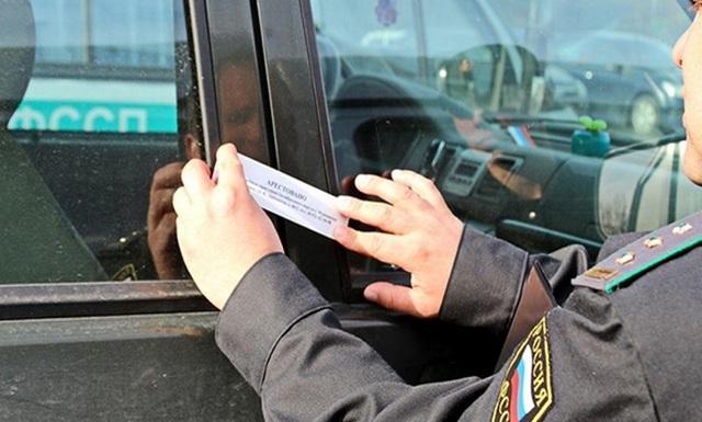 Наложение ареста на автомобиль: что это и как снять арест?