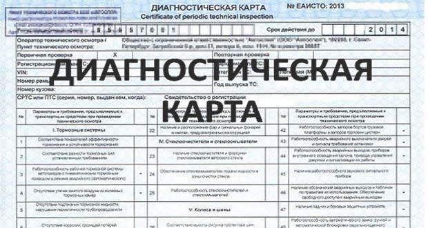 Изменения в техосмотре в 2020-2021 гг. - порядок и правила прохождения