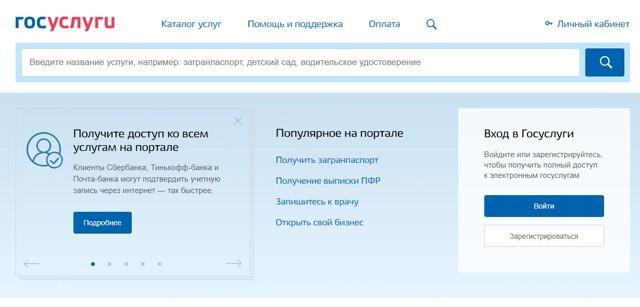 Как можно узнать номер СНИЛС онлайн через интернет, по фамилии, паспорту и ИНН