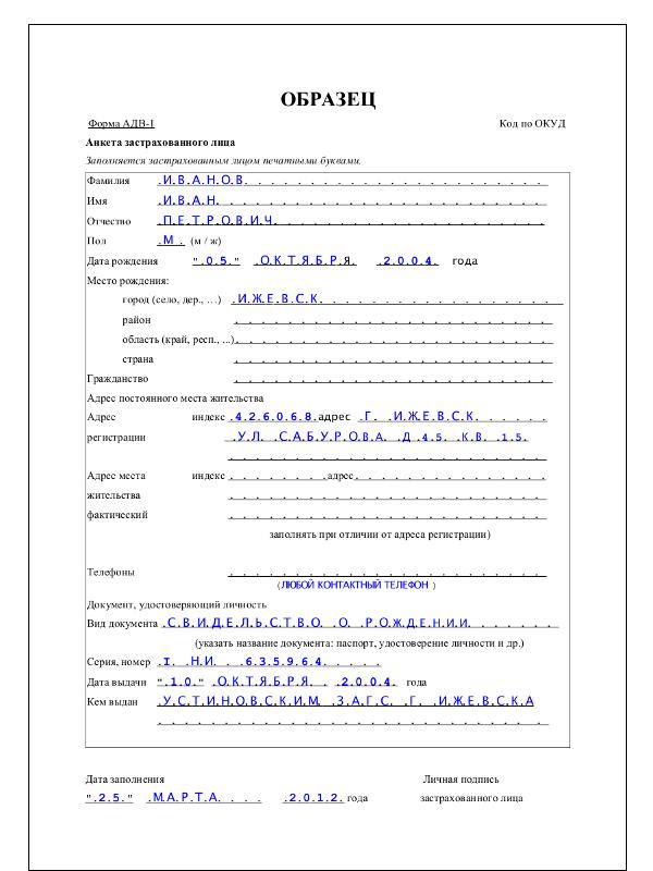 Какие документы нужны для получения СНИЛС: форма-анкета АДВ-1, типовой образец заявления