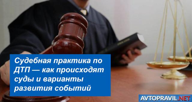 Судебная практика и решения судов по ДТП