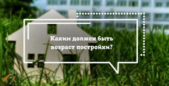 Как правильно выбрать квартиру для ипотеки и какое жилье подходит?